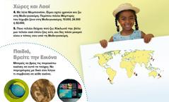 Περιοδικό Ξύπνα!, Σεπτέμβριος 2012: Χώρες και Λαοί, Μαδαγασκάρη, και Παιδιά, Βρείτε την Εικόνα