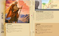 ბიბლიური ბარათი: მოსე