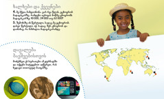 გამოიღვიძეთ! ჟურნალი, სექტემბერი 2012: ხალხები და ქვეყნები, მადაგასკარი, დავალება ბავშვებისთვის
