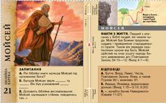 Біблійна картка: Мойсей