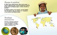 Журнал «Пробудись!» за вересень 2012 року: «Люди й країни», Мадагаскар і «Знайди малюнок»