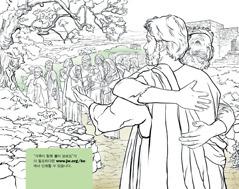 나병을 고쳐 준 예수에게 고마움을 표현하는 한 남자