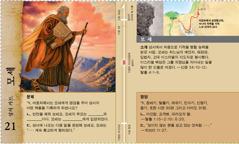 성서 카드: 모세