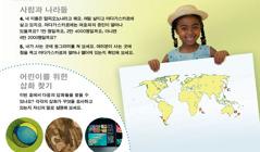 깨어라! 잡지, 2012년 9월호: 사람과 나라들, 마다가스카르, 어린이를 위한 삽화 찾기