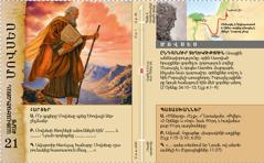 Աստվածաշնչյան քարտ. Մովսես