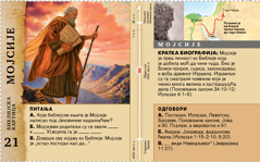 Библијска картица: Мојсије