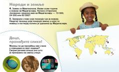 Часопис Пробудите се!, септембар 2012: Народи и земље, Мадагаскар и слике које треба наћи