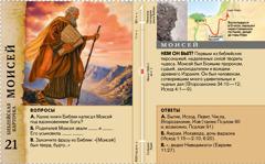Библейская карточка: Моисей