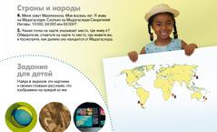 Пробудитесь! (сентябрь 2012): страны и народы, Мадагаскар,  задание для детей