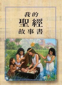 《我的聖經故事書》