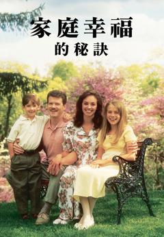 《家庭幸福的秘訣》