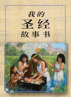 《我的圣经故事书》