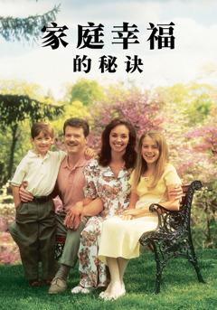 《家庭幸福的秘诀》