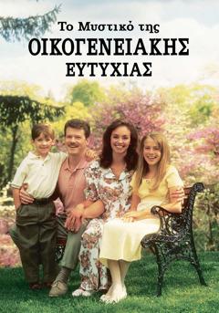 Το Μυστικό της Οικογενειακής Ευτυχίας