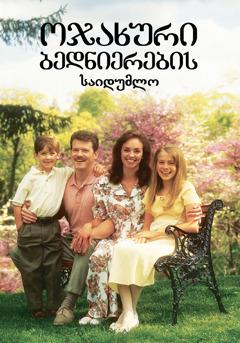 ოჯახური ბედნიერების საიდუმლო