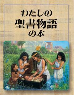 わたしの聖書物語の本