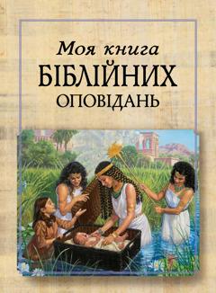 «Моя книга біблійних оповідань»
