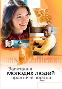 «Запитання молодих людей. Практичні поради», томи 1 і 2