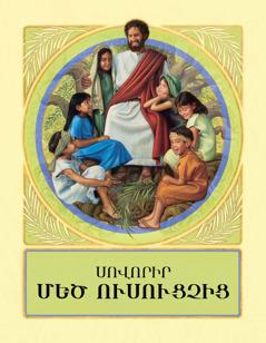 «Սովորիր Մեծ Ուսուցչից»