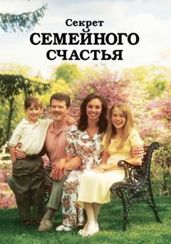 «Секрет семейного счастья»