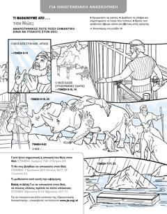 Κουίζ με Εικόνες για τον Νώε