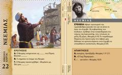 Βιβλική κάρτα με τον Νεεμία