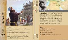 聖書カード ― ネヘミヤ