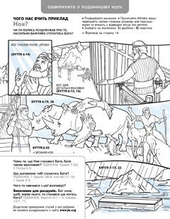 Заняття з ілюстраціями: Ной