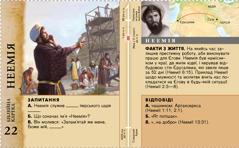 Біблійна картка: Неемія