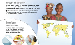 1. Діти з Замбії; 2. Знайди малюнок