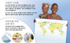 1. 잠비아 아이들; 2. 어린이를 위한 삽화 찾기