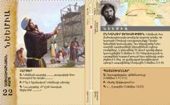 Աստվածաշնչյան քարտ Նեեմիա