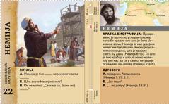 Библијска картица, Немија