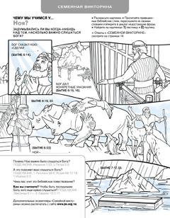 Задание с картинками о Ное