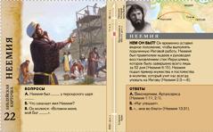 Библейская карточка Неемия