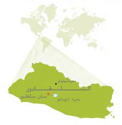 خريطة السلفادور
