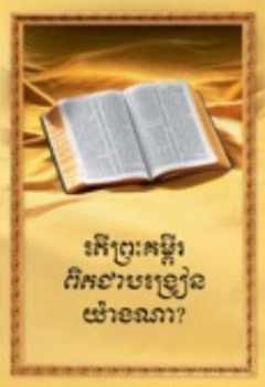 The book What Does the Bible Really Teach? in Cambodian