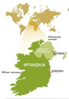 Ирландија Республикасынын вә Шимали Ирландијанын хәритәси