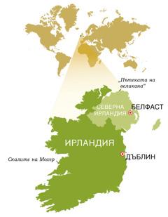Карта на Република Ирландия и Северна Ирландия