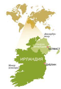 Ирландия Республикасынын жана Түндүк Ирландиянын картасы