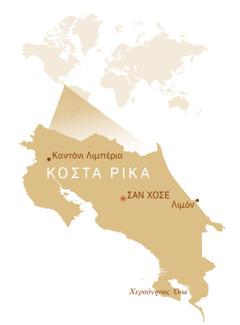 Παγκόσμιος χάρτης που δείχνει τη γεωγραφική θέση της Κόστα Ρίκα