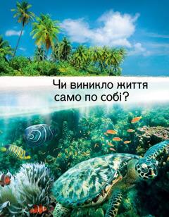 Обкладинка брошури «Чи виникло життя само по собі?»