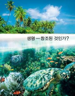 「생명—창조된 것인가?」 팜플렛의 표지