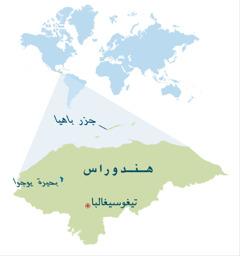 خريطة هندوراس