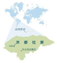 洪都拉斯地圖