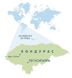 Географска карта Хондураса