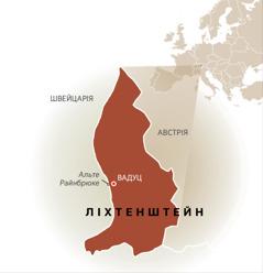 Ліхтенштейн на карті Європи між Швейцарією та Австрією