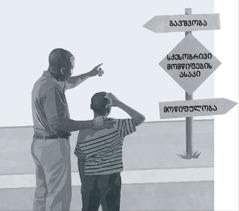 მამა-შვილი საგზაო ნიშანს უყურებს, სადაც ნაჩვენებია ბავშვობა, სქესობრივი მომწიფების ასაკი და მოწიფულობა