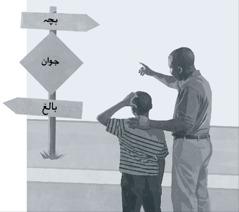ایک باپ اپنے بچے کو بچپن سے بالغ ہونے تک کے مرحلوں کے بارے میں بتا رہا ہے۔