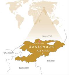 ყირგიზეთის რუკა